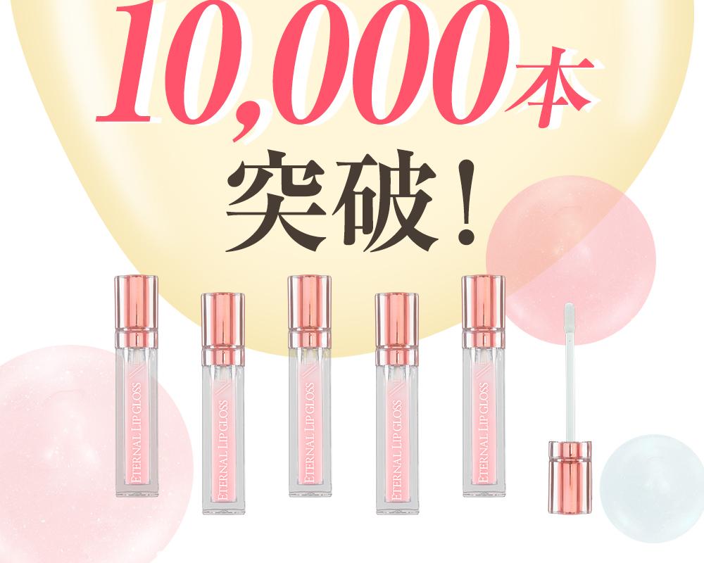 エターナルリップグロス 10,000本 突破!
